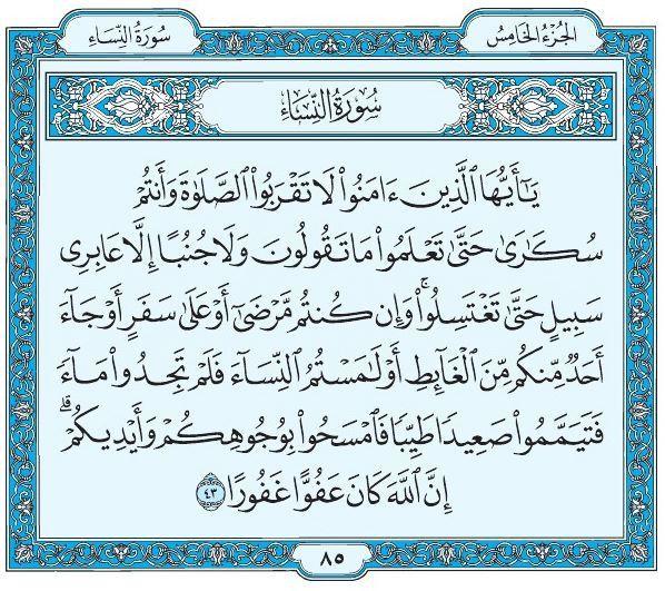 ٤٣ النساء Quran Verses Bullet Journal Math