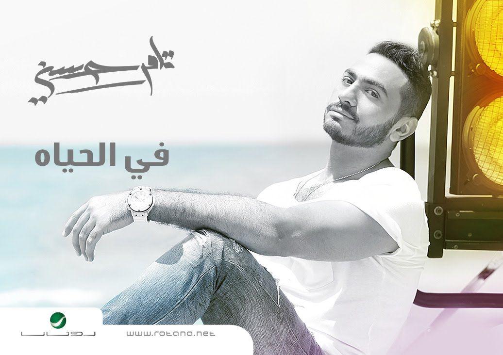 في الحياه تامر حسني Fel Hayah Tamer Hosny Songs My Music Movie Posters