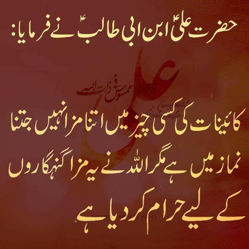 Hazrat Ali Famous Quotes In Urdu: 100 Best Hazrat Ali Quotes In English