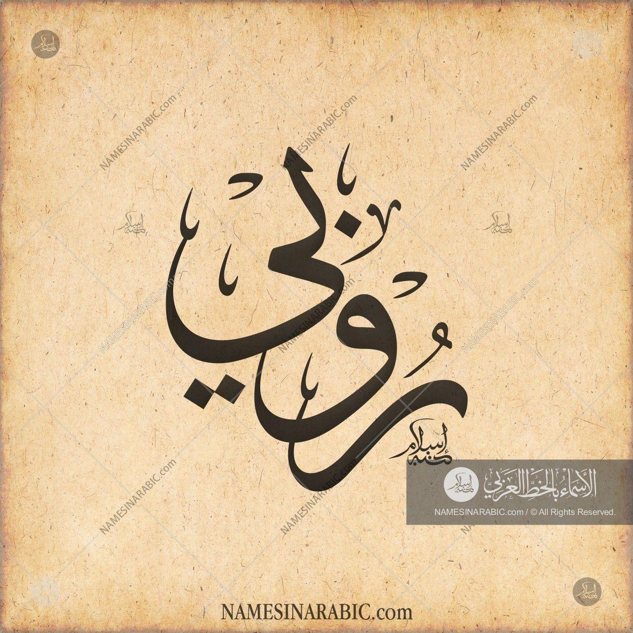 Rubi روبي Names In Arabic Calligraphy Name 3458 Calligraphy Name Calligraphy Arabic Calligraphy