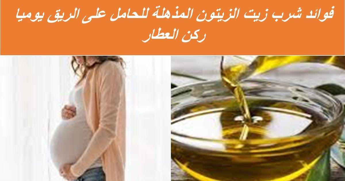 فوائد شرب زيت الزيتون للحامل يوميا على الريق Olive Oil Oils Olive