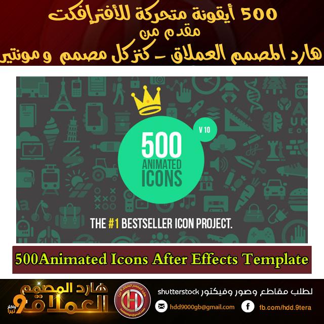 تحميل 500 أيقونة متحركة للأفترإفكت 500animated Icons After Effects Template 8 أقسام مختلفة بمجموع 500 أيقونة Animated Icons After Effects Templates Templates