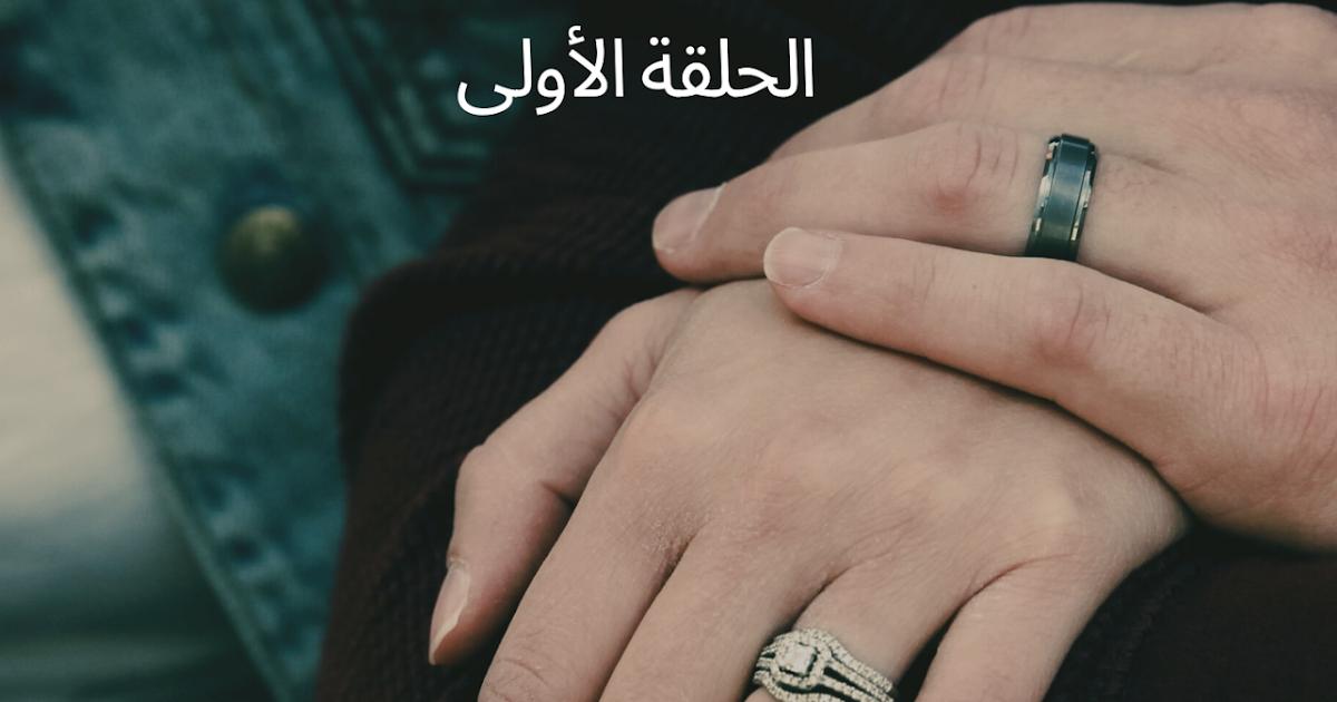 رواية هذه حبيبتي أنا الحلقة الأولى أحمد سمير حسن بعد أن إنتهى حفل الزفاف وبعد أن وصل سليم و لبنى إلى منزلهم و Rings For Men Engagement Engagement Rings