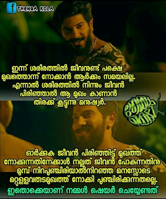 Idea by Neema V Pradeep on inspirational Malayalam quotes ...