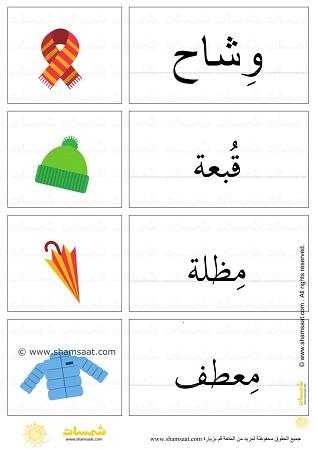 فصل الشتاء Archives الصفحة 3 من 3 شمسات Arabic Kids Cards Playing Cards