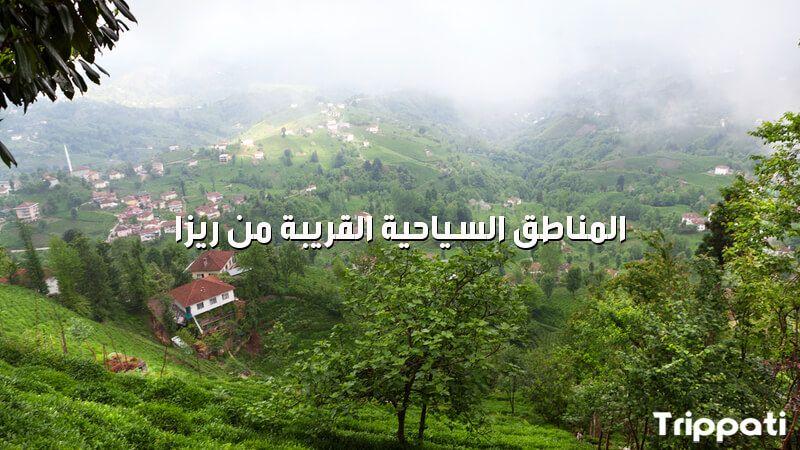 المناطق السياحية القريبة من ريزا طرابزون اوزنجول تركيا Trabzon Turkey Trips Natural Landmarks Landmarks Trabzon