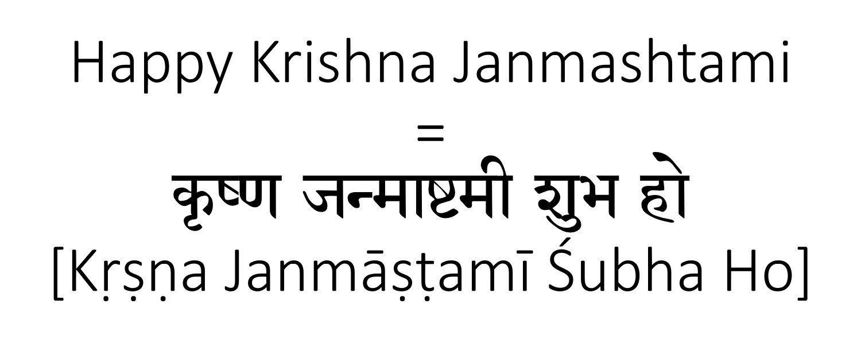 How To Say Happy Krishna Janmashtami In Hindi Janmashtami In Hindi Hindi Krishna Janmashtami [ 605 x 1500 Pixel ]