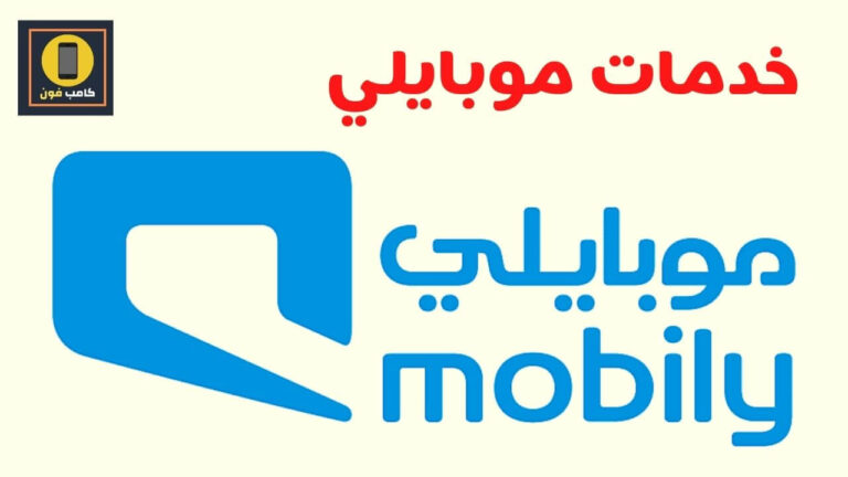 اهم خدمات موبايلي بالتفصيل وطريقة الاشتراك والالغاء 2021 Gaming Logos Logos Nintendo Switch