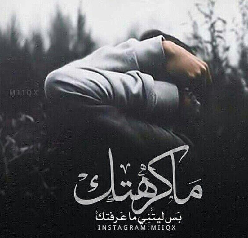 ما كرهتك Words Arabic Words Feelings