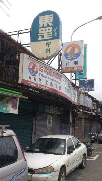 台聯在台北市的黨部,有沒有資源差很大, 尤其是跟老K比,老K資源有多大可見一般