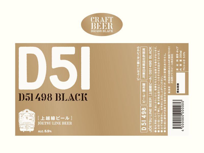 d51 beer label jpg 800 600 beer label beer packaging design