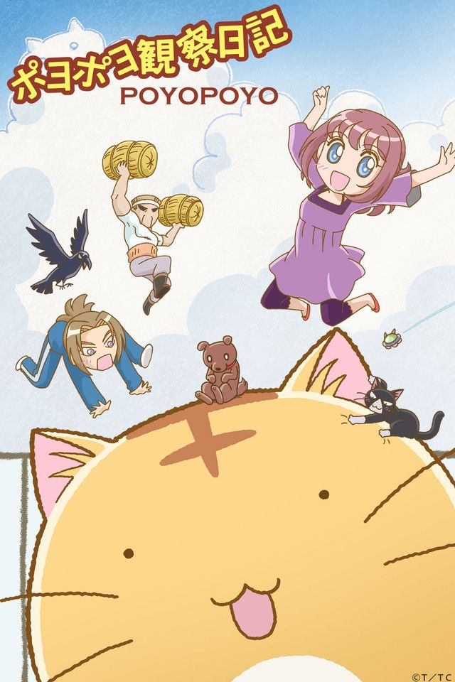 Poyopoyo - Watch on Crunchyroll