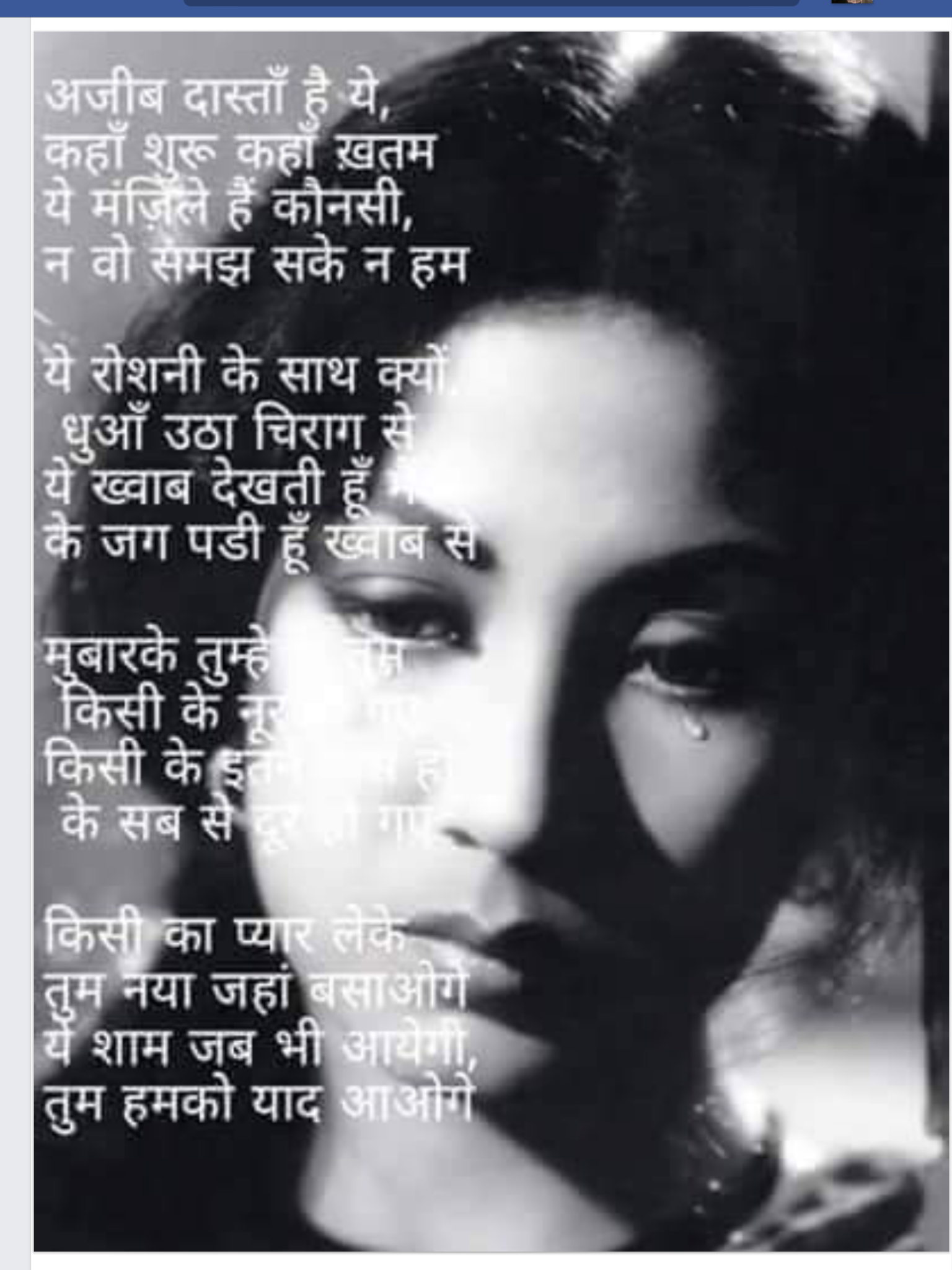 Ajib Dastan Hai Yeh Lyrics Songs Lyrics Song Lyric Quotes