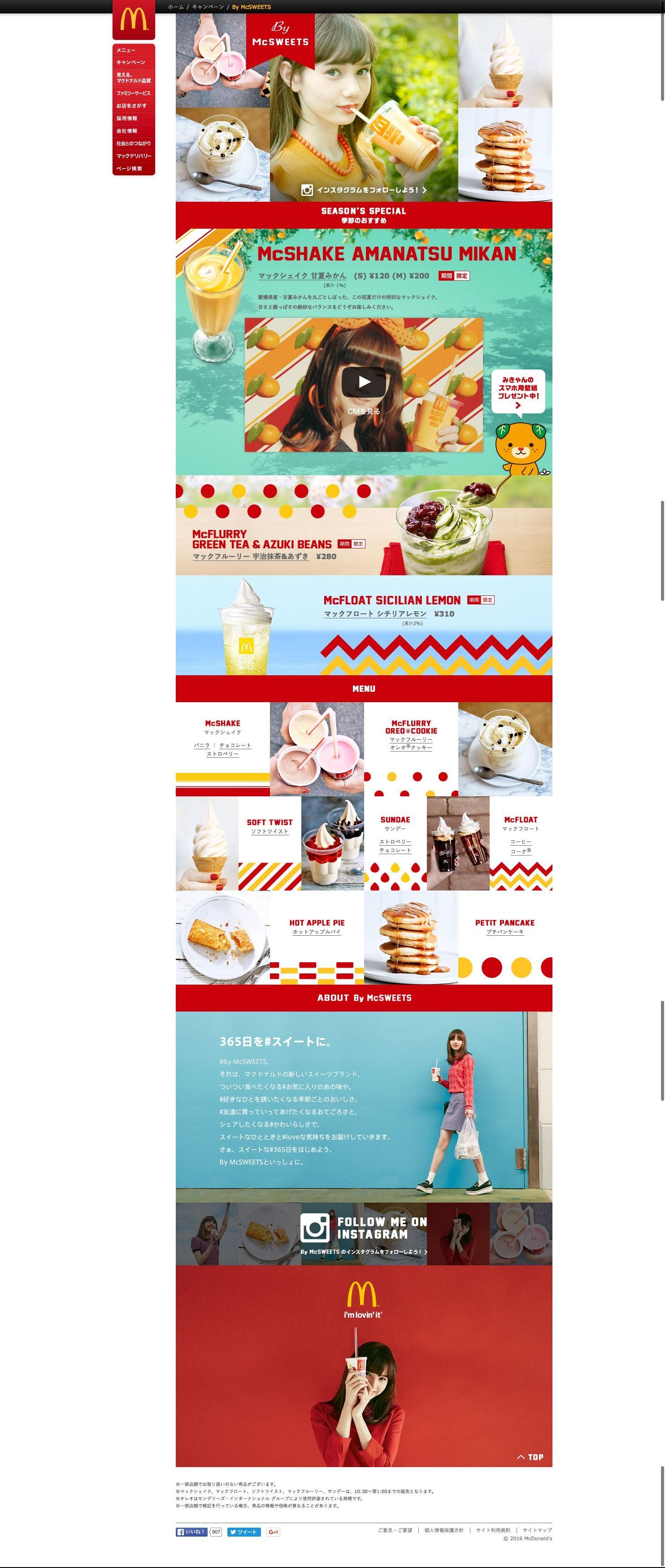 By McSWEETS(バイ マックスイーツ) | McDonald's