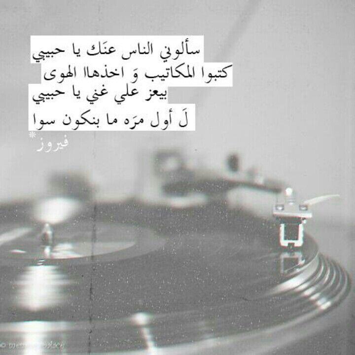 سٱلوني الناس عنک يآ ح ـبيبي صباح الخير فيروز Arabic Tattoo Quotes Daily Life Quotes Arabic Quotes
