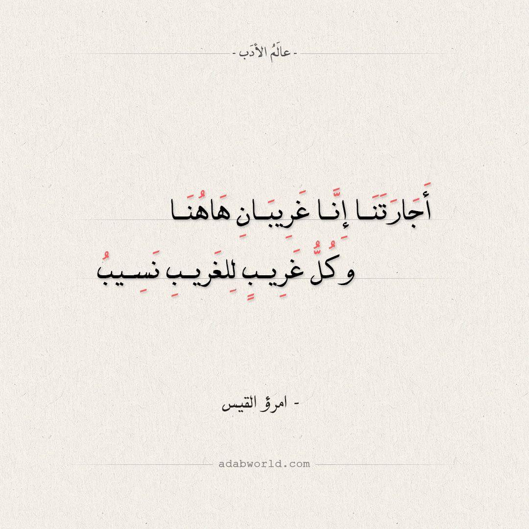 وكل غريب للغريب ن سيب امرؤ القيس عالم الأدب Arabic Calligraphy Calligraphy