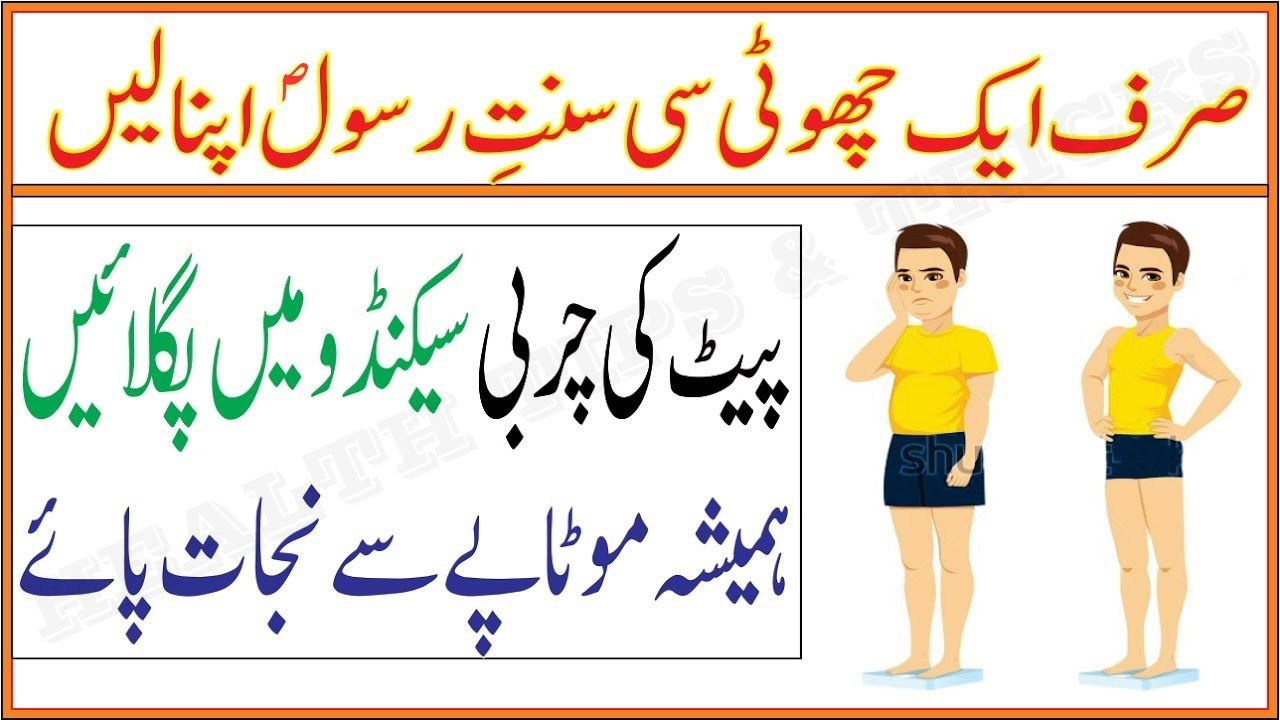 Pin On Qad Height Barhane Ka Totka By Dr Khurram Height Tips In Urdu