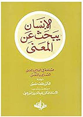كتاب الانسان يبحث عن المعنى pdf