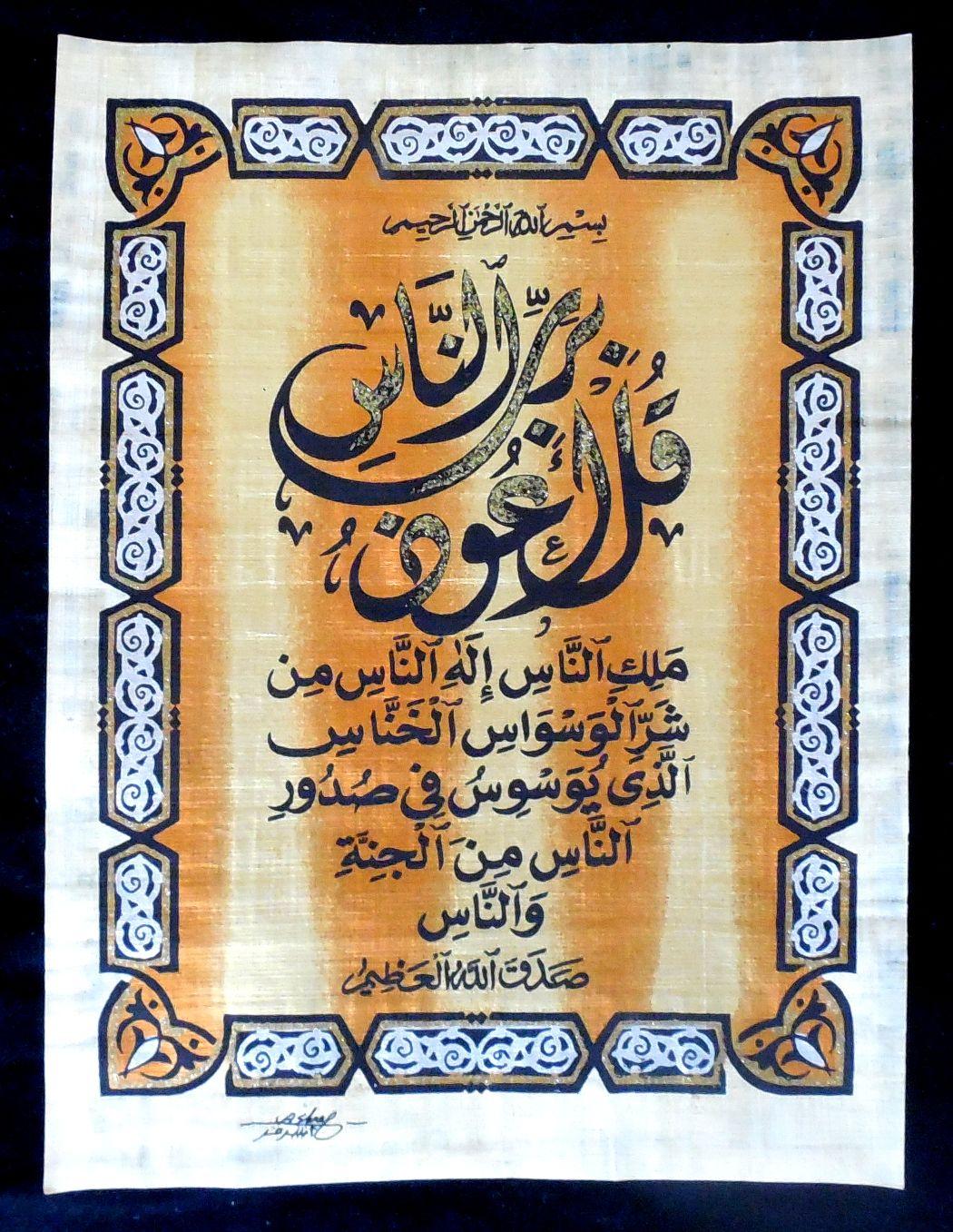 Al Nas Iii Islamic Calligraphy Papyrus Painting Arabic