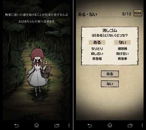 アプリ ゲーム 謎 解き