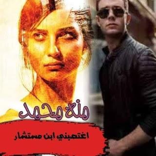 رواية اغتصبني ابن المستشار كاملة بقلم منه محمد مكتبة حــواء In 2021 Movie Posters Poster Movies