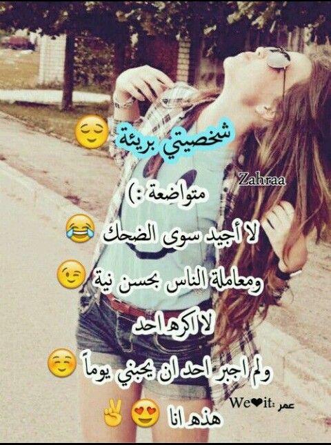 متواضعه وكذا Fun Quotes Funny Funny Arabic Quotes Funny Words