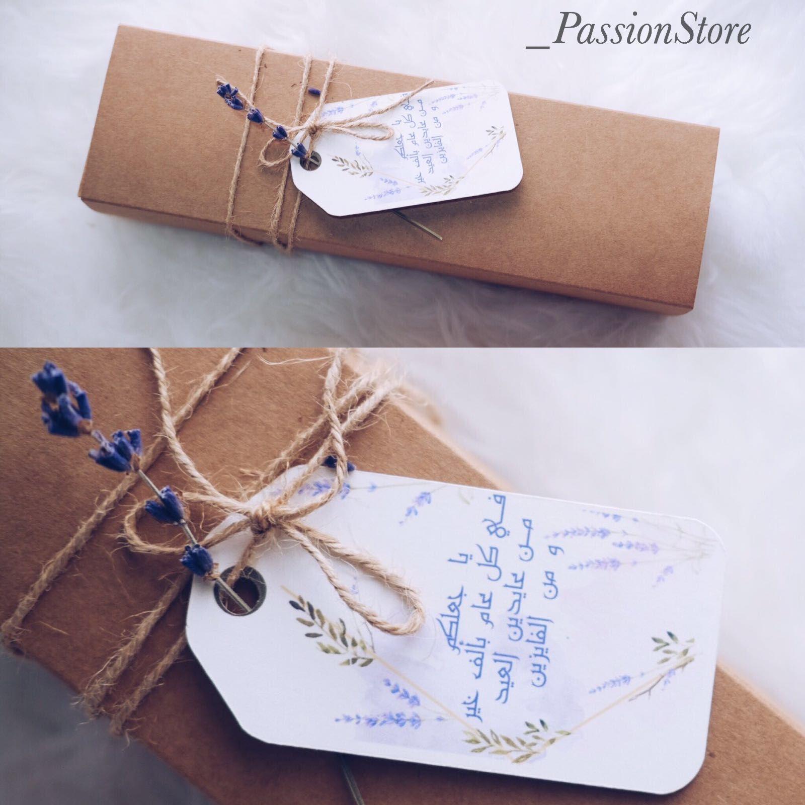 عيدية عيد الفطر Eid Stickers Eid Gifts Ramadan Gifts