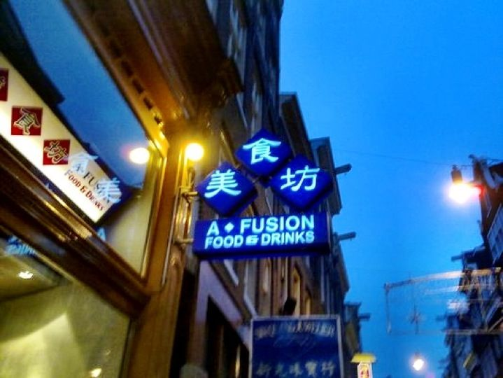 A-Fusion in Amsterdam, Noord-Holland- Sushi
