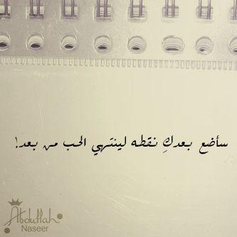 هو انا حبيتك ولا عشقتك ولا اتنفستك ولا ادمنتك True Words Words Quotes
