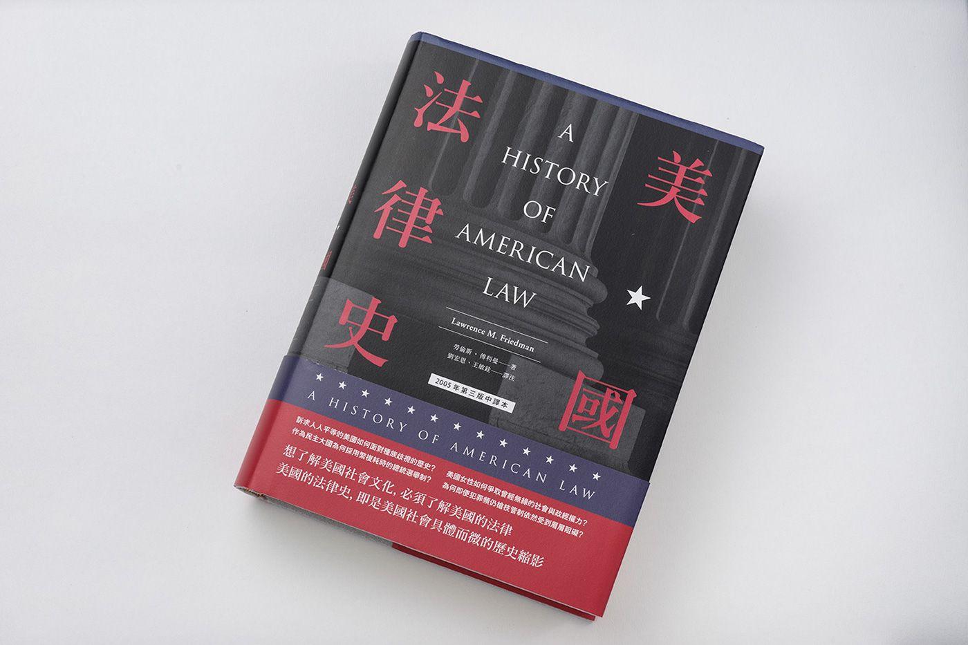 美國法律史 on Behance
