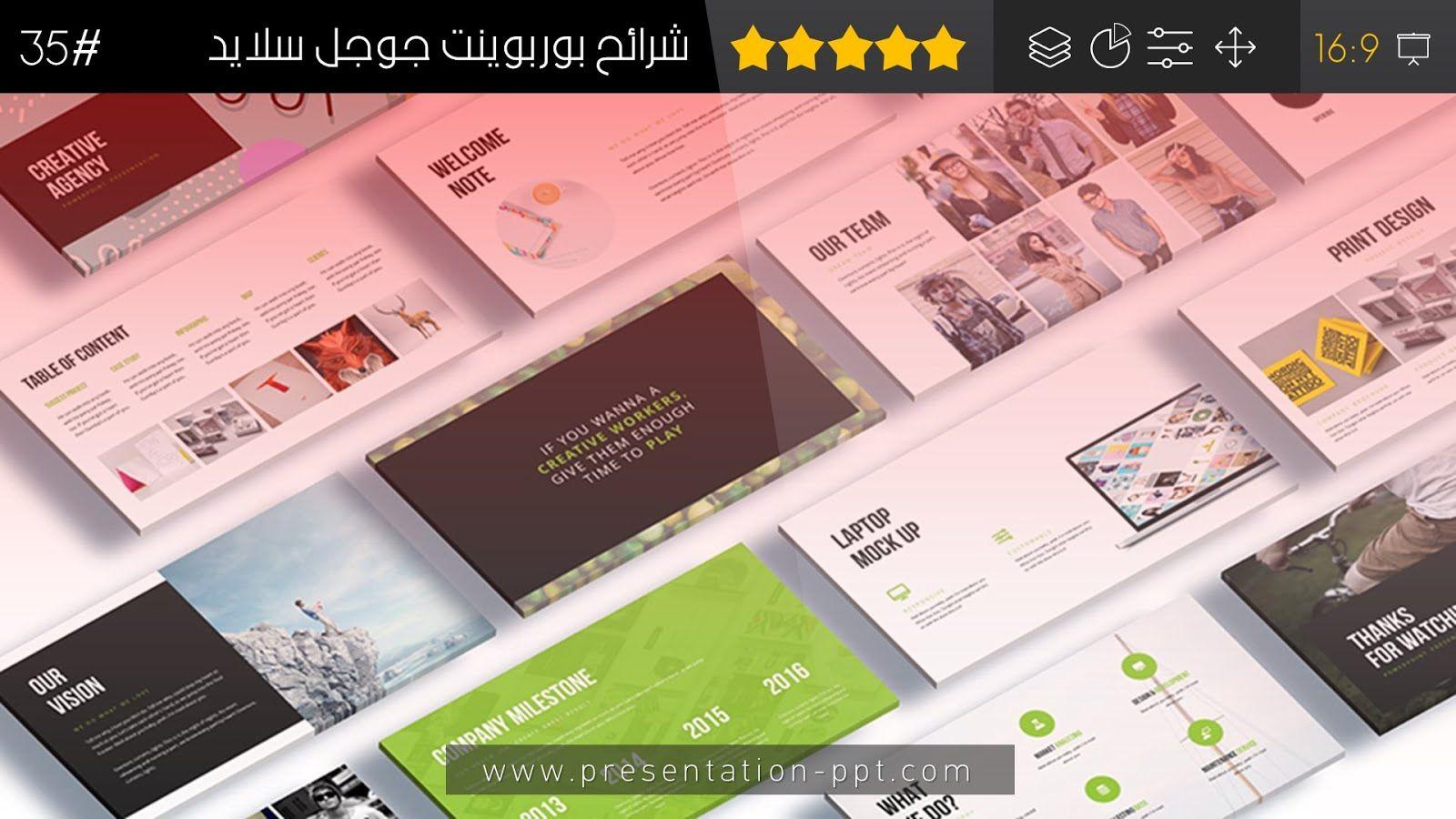 مجموعة شرائح بوربوينت متحركة من جوجل سلايد Infographic Design Template Powerpoint Presentation Templates Powerpoint Presentation