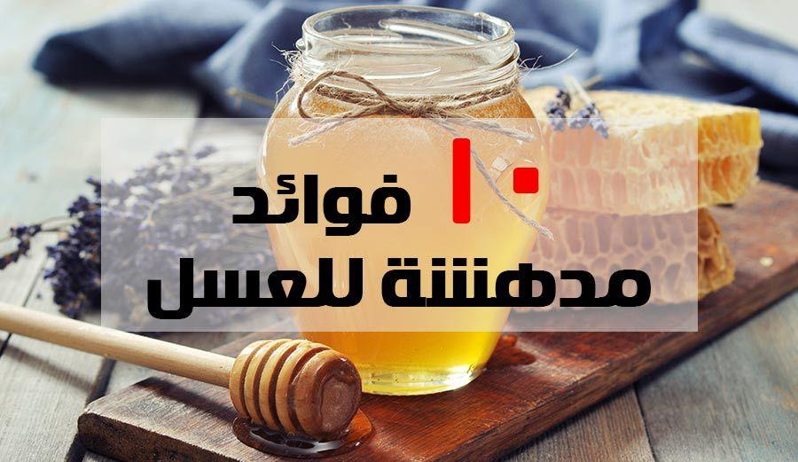 10 أسباب تجعلك تستخدم العسل بدلا من السكر في الشاي والقهوة Honey Health Benefits Hand Soap Bottle Soap Bottle