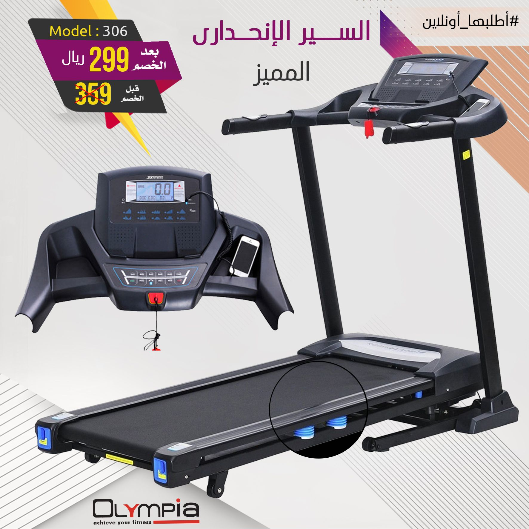 وصلنا حديثا أفضل المنتجات الرياضية من اولمبيا وباسعار تنافسية مع خدمة توصيل لجميع الولايات تمرينك في البيت ما عليك إلا الطلب و Gym Sultanate Of Oman Sports