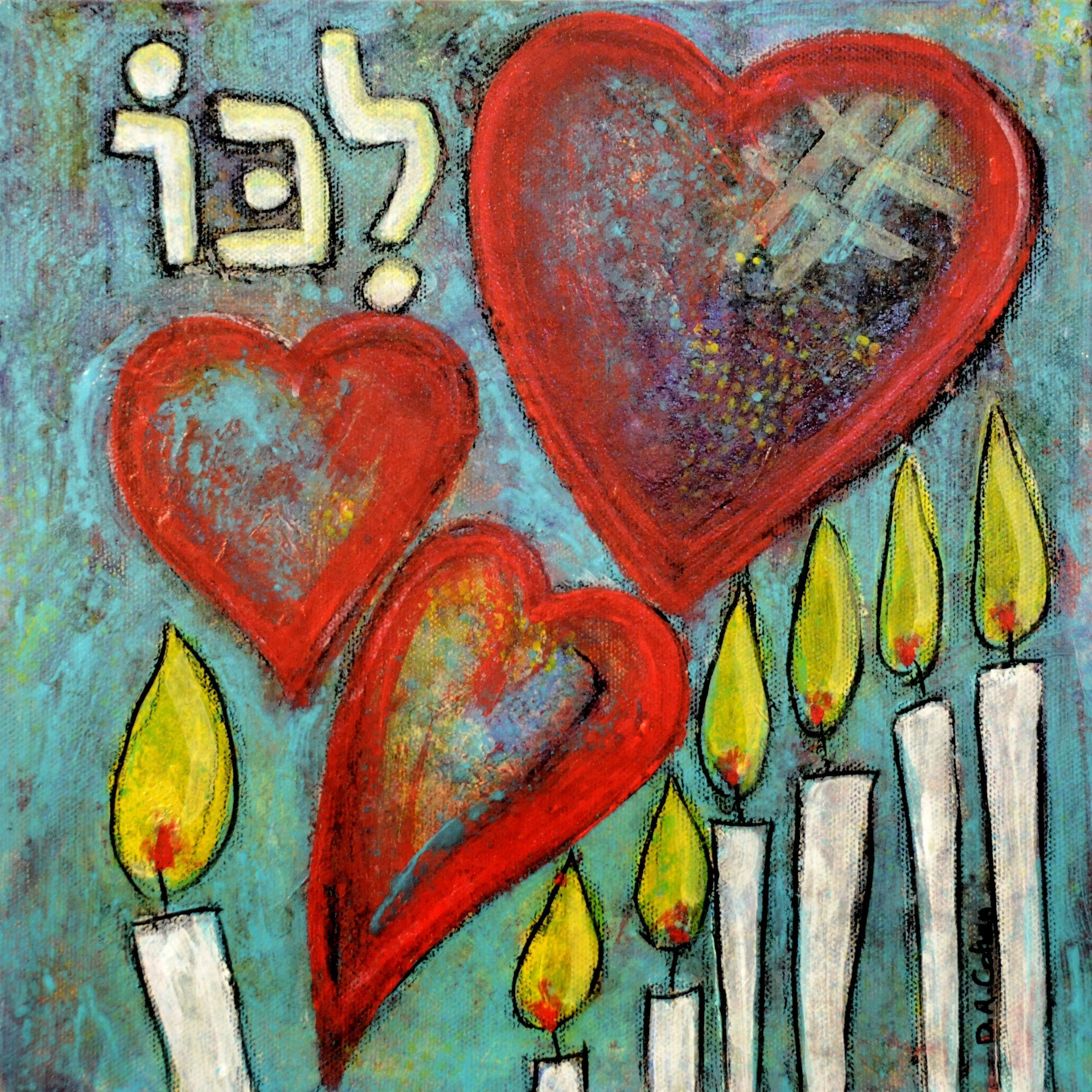 """Handmade Jewish Art Original Painting titled """"Of His Heart"""" by Deb Cohen, 10x10 Canvas. A mixed media original painting by Debra Cohen. """"Of His Heart"""" , written in Hebrew (on the top left), is from Psalm 33 of King David, that's the inspiration for this painting. This Original painting is on a stretched 10x10 by 1"""" deep 100% Cotton Canvas with mostly acrylic paints & some inks. A Seven Candle Menorah is painted along the bottom & over the side of the canvas. HaShem be glorified :o) Three..."""