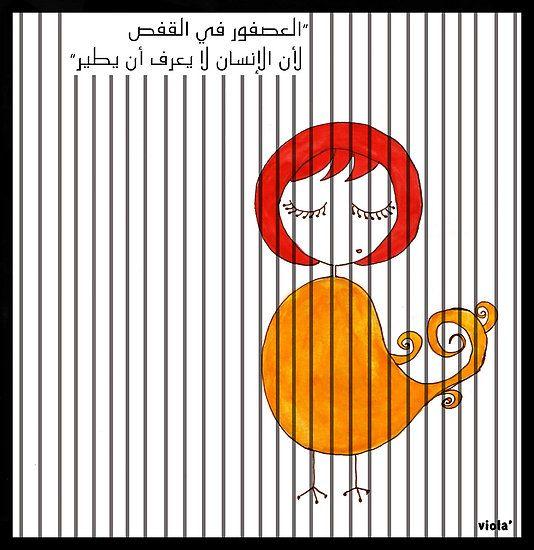 Asfour Framed Print By Nadine Feghaly Arabic Calligraphy Design Calligraphy Design Framed Prints