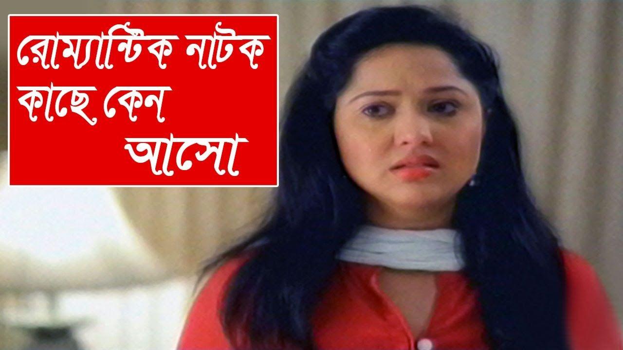 Bangla Natok 2016 - The Trap - ft.Arfan, Neha HD   Bangla Natok   Pinterest   Youtube