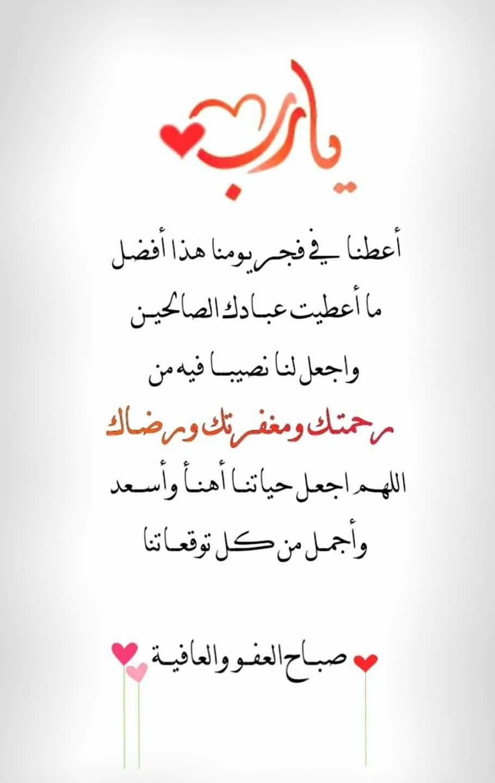 يــــا رب أعطنــا في فجـر يـومنا هذا أفضــل ما أعطيت عبــادك الصالحيــن واجعل لنــا نصيبـ Good Morning Arabic Good Morning Greetings Beautiful Quran Quotes