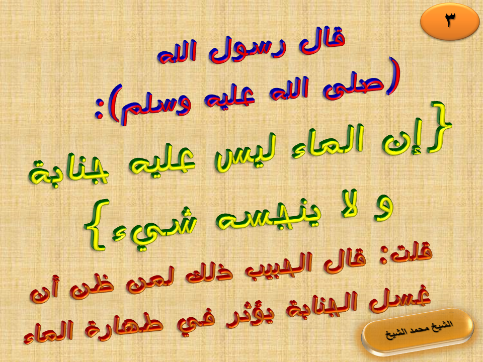 3 إن الماء ليس عليه جنابة ولا ينجسه شيء Arabic Calligraphy Calligraphy