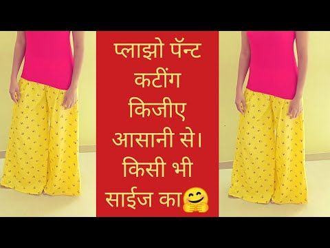 Plazzo Pant Cutting Very Easy Way Youtube Dhoti Salwar In 2018