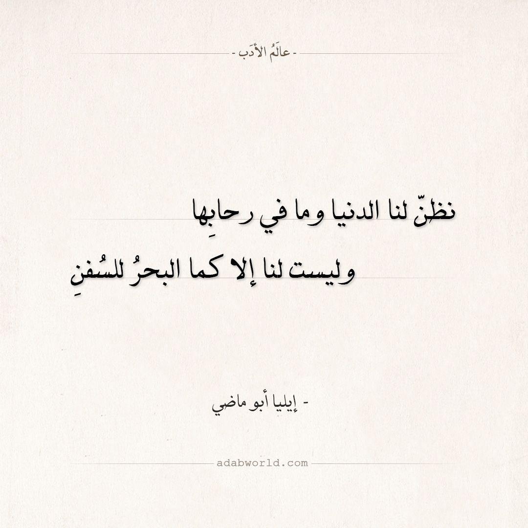 نظن لنا الدنيا وما في رحاب ها إيليا أبو ماضي عالم الأدب Quotations Arabic Calligraphy Calligraphy