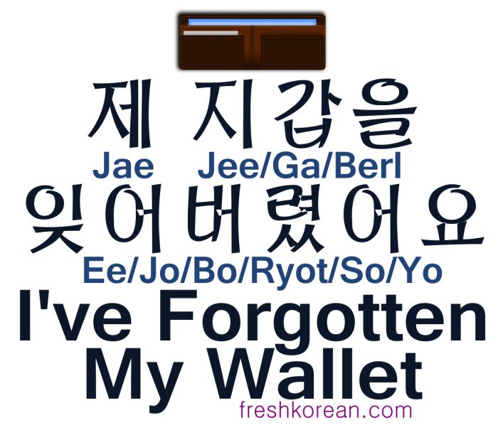 I've Forgotten My Wallet - Fresh Korean