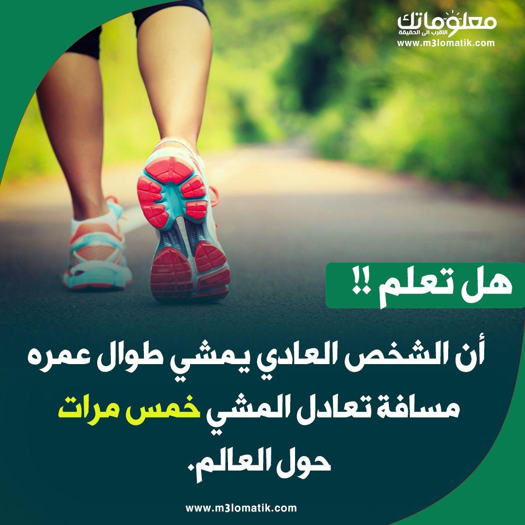 أن الشخص العادي يمشي طوال عمره مسافة تعادل المشي خمس مرات حول العالم Lockscreen Lockscreen Screenshot