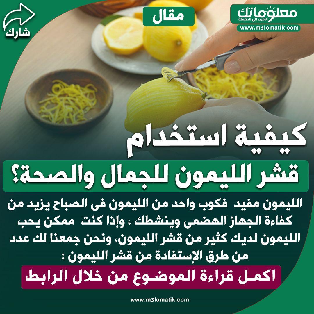 كيفية استخدام قشر الليمون للجمال والصحة Food Fruit Cantaloupe