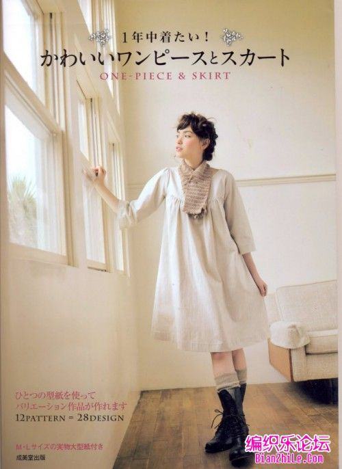 Libro de costura japonesa | sew-dress | Pinterest | Libros de ...
