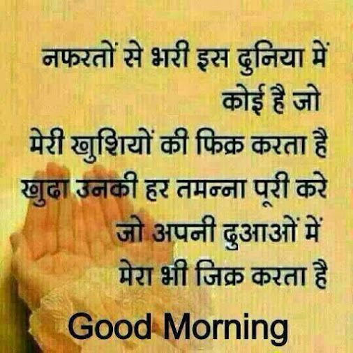Hindi Shayari - Community - Google+ | Good morning wishes