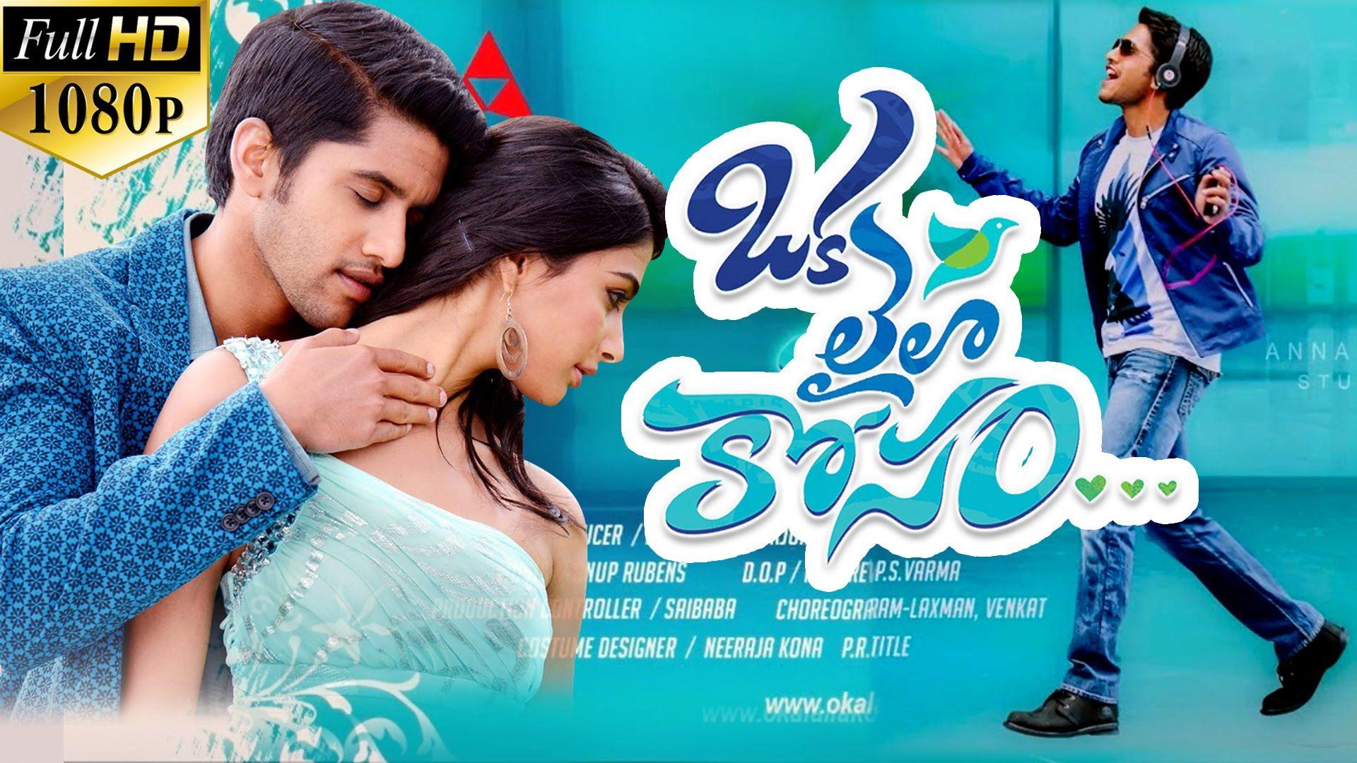Oka Laila Kosam (2014)Telugu full Movie