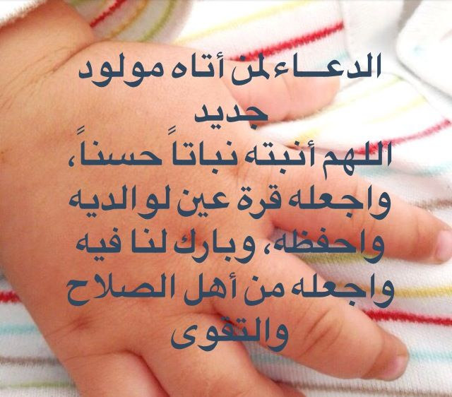 Pin By Yousif Alkhuzaie On جمعة مباركة Baby Quotes Tattoo Quotes Quotes