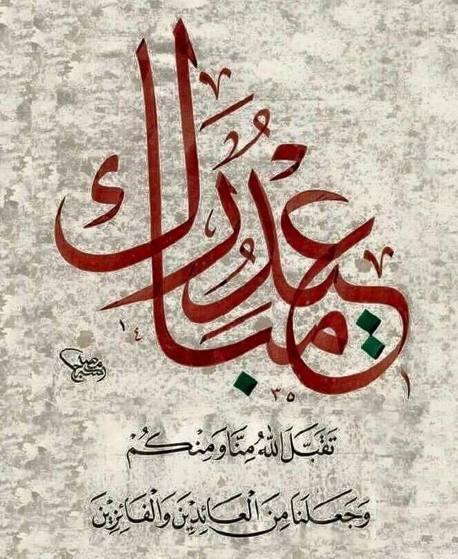 Eid Mubarak Eid Mubarak Greetings Eid Mubarak Wishes Eid Greetings