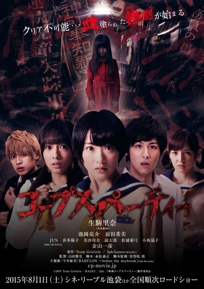 Corpse Party Live Action Subtitle Indonesia Corpse party