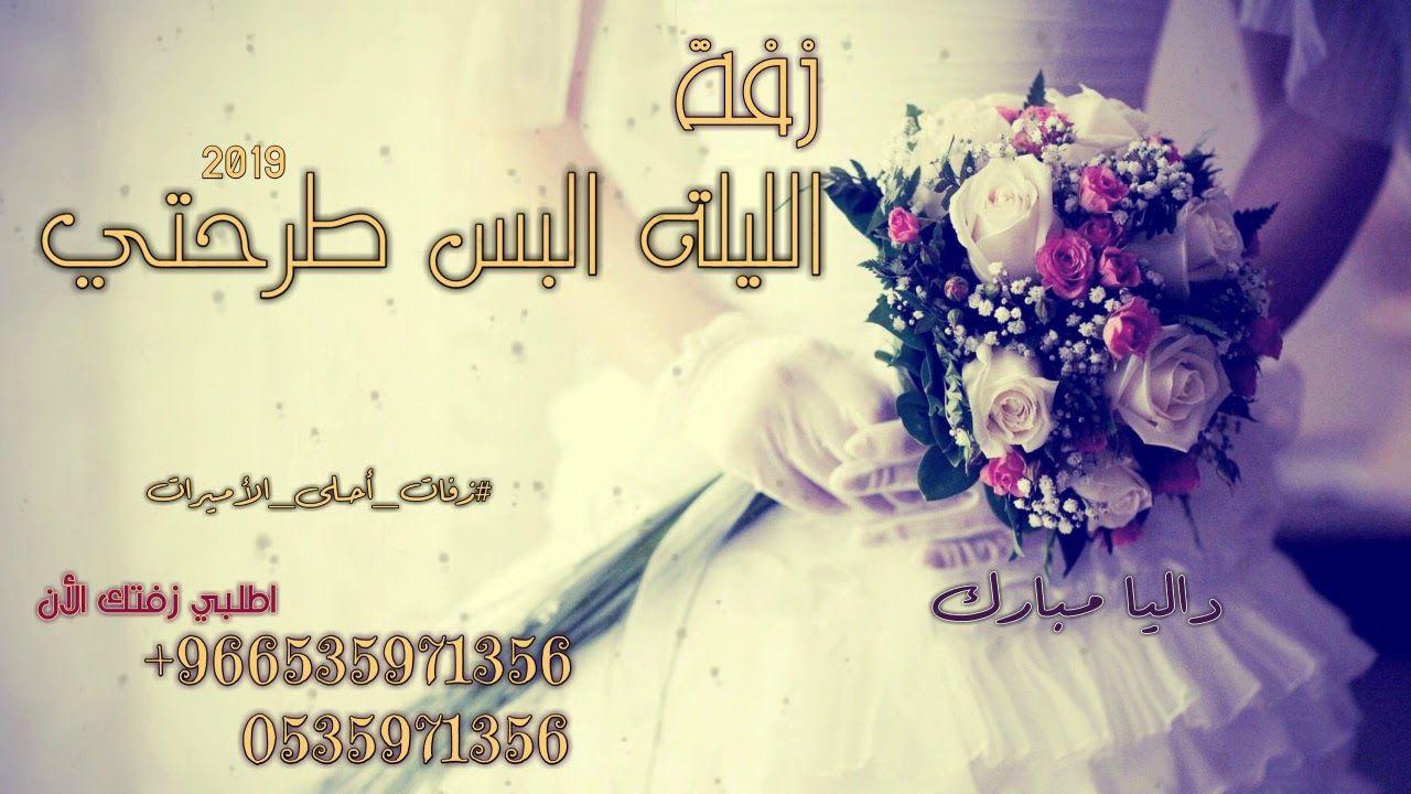احلى زفه بصوت داليا مبارك الليله البس طرحتي وداعيه عروس حصريا 2019 Youtube Music